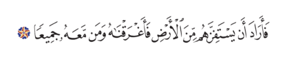 Al-Isra' 17, 103