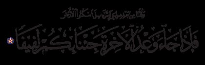 Al-Isra' 17, 104