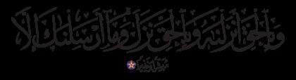 Al-Isra' 17, 105