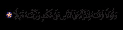 Al-Isra' 17, 106