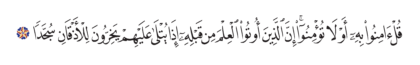 Al-Isra' 17, 107