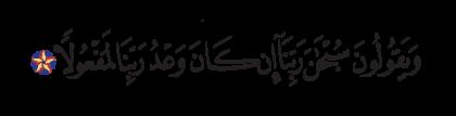 Al-Isra' 17, 108