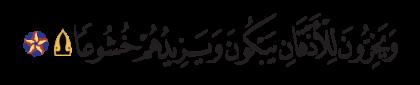 Al-Isra' 17, 109
