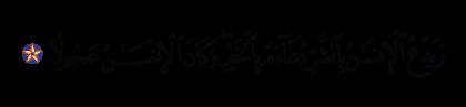 Al-Isra' 17, 11
