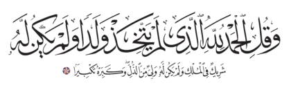Al-Isra' 17, 111