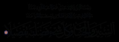 Al-Isra' 17, 12