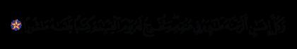 Al-Isra' 17, 13