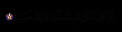 Al-Isra' 17, 14