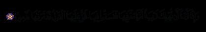 Al-Isra' 17, 16