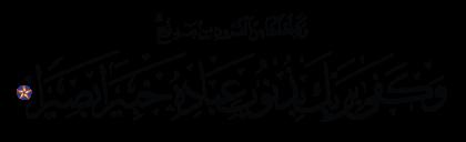 Al-Isra' 17, 17
