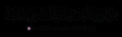 Al-Isra' 17, 18