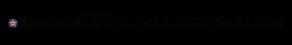 Al-Isra' 17, 2