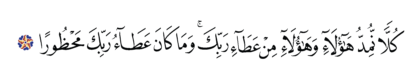 Al-Isra' 17, 20