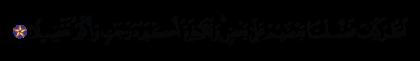 Al-Isra' 17, 21