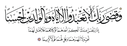 Al-Isra' 17, 23