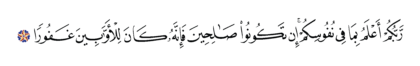 Al-Isra' 17, 25