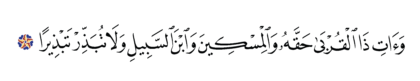 Al-Isra' 17, 26