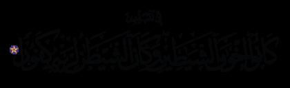 Al-Isra' 17, 27