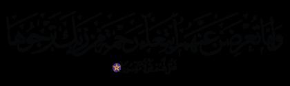 Al-Isra' 17, 28