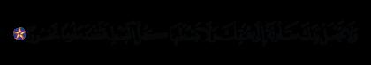 Al-Isra' 17, 29