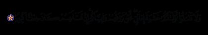 Al-Isra' 17, 31