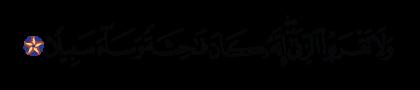 Al-Isra' 17, 32