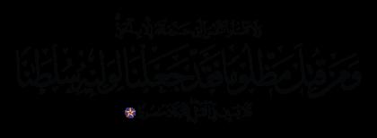 Al-Isra' 17, 33