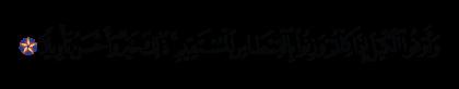 Al-Isra' 17, 35