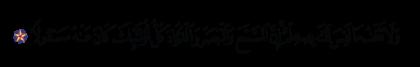 Al-Isra' 17, 36