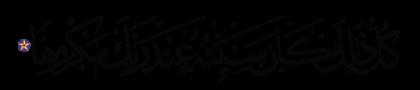 Al-Isra' 17, 38