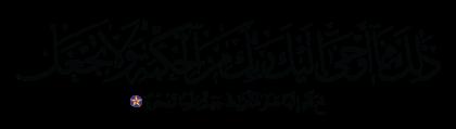Al-Isra' 17, 39