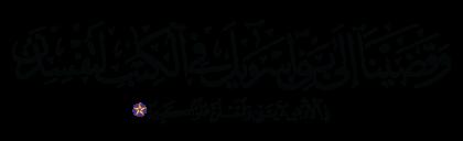 Al-Isra' 17, 4