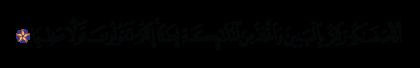 Al-Isra' 17, 40