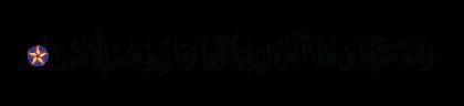 Al-Isra' 17, 41