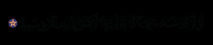 Al-Isra' 17, 42