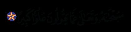 Al-Isra' 17, 43