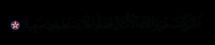 Al-Isra' 17, 48