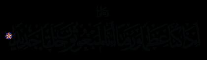 Al-Isra' 17, 49