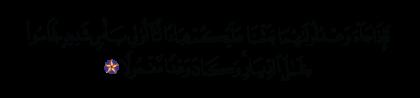 Al-Isra' 17, 5