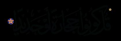 Al-Isra' 17, 50