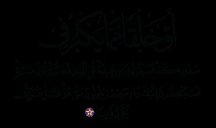 Al-Isra' 17, 51