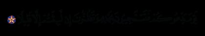Al-Isra' 17, 52