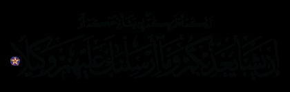 Al-Isra' 17, 54