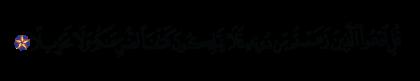 Al-Isra' 17, 56