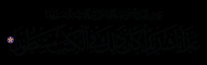Al-Isra' 17, 58
