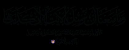 Al-Isra' 17, 59