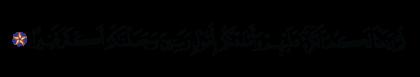 Al-Isra' 17, 6