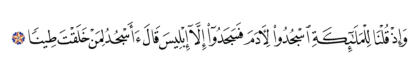 Al-Isra' 17, 61