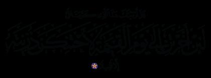 Al-Isra' 17, 62