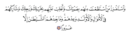 Al-Isra' 17, 64